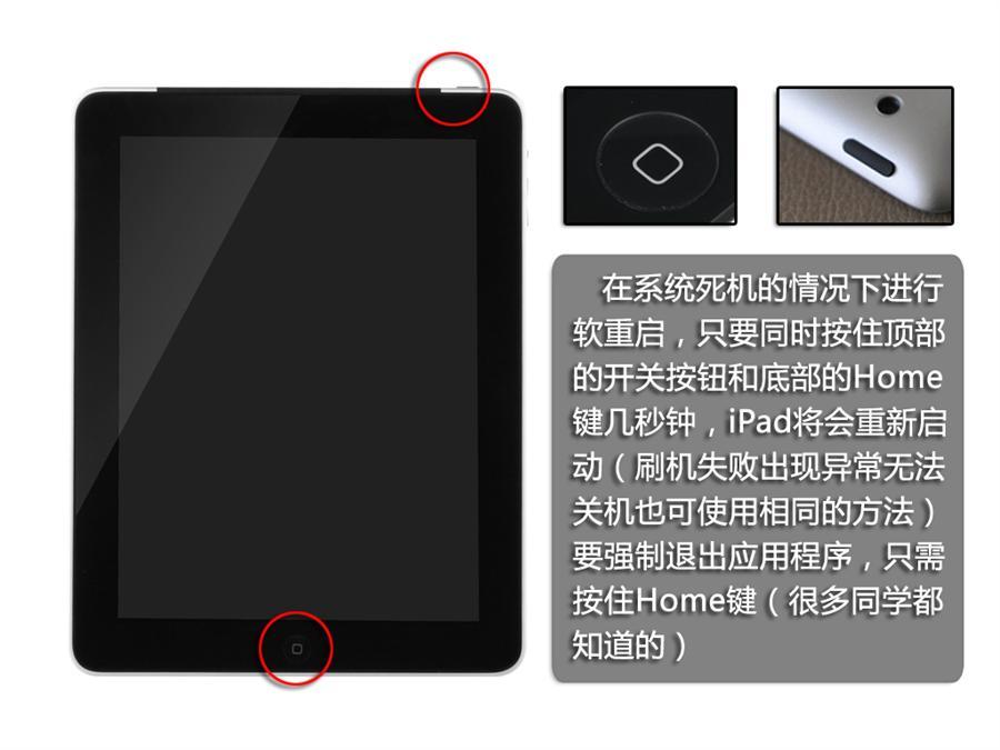 了解鲜为人知的!iPad实用小技巧合集