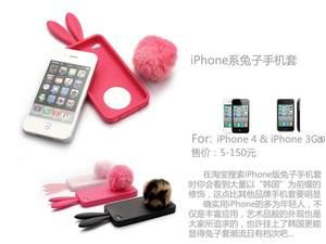 纯情少女装备 粉嫩兔女郎手机套搜罗