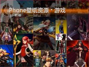 地下城与勇士三周年 iPhone游戏壁纸