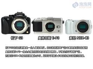 各具特色 三款新品微单相机外观对比