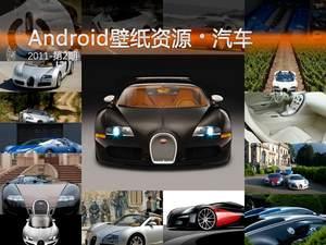 陆上最快布加迪 Android汽车壁纸第2期