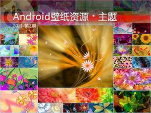 绚丽鲜花手绘 Android主题壁纸第2期
