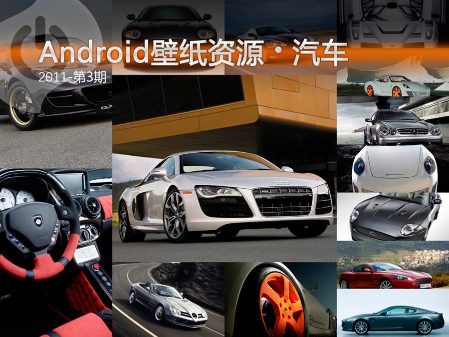 超级跑车俱乐部 Android高清汽车壁纸
