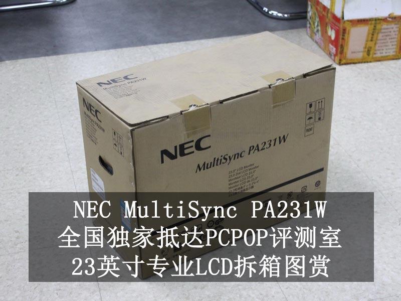 最牛IPS广视角!NEC专业23吋液晶拆箱
