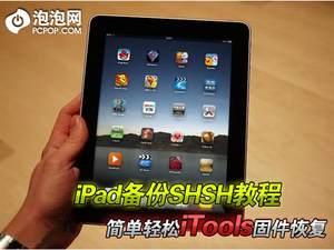 iTools恢复固件!iPad 2备份SHSH教程