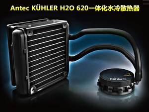 60秒能搞定的水冷 安钛克620对比评测