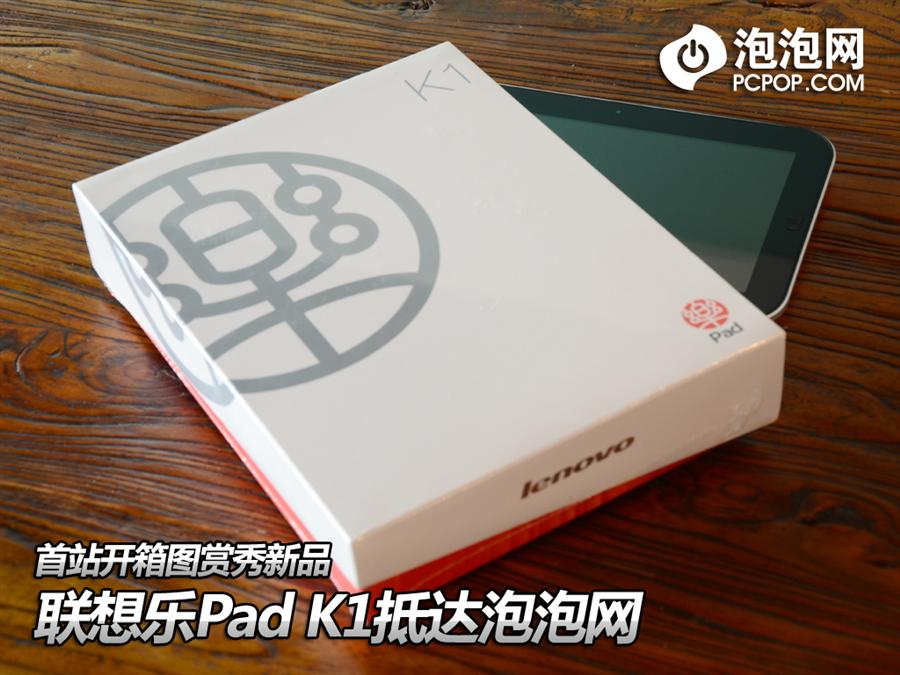联想乐Pad K1装备Android3.1首站开箱