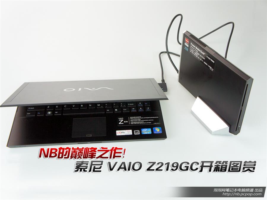 NB巅峰之作!索尼VAIO Z219GC开箱图赏