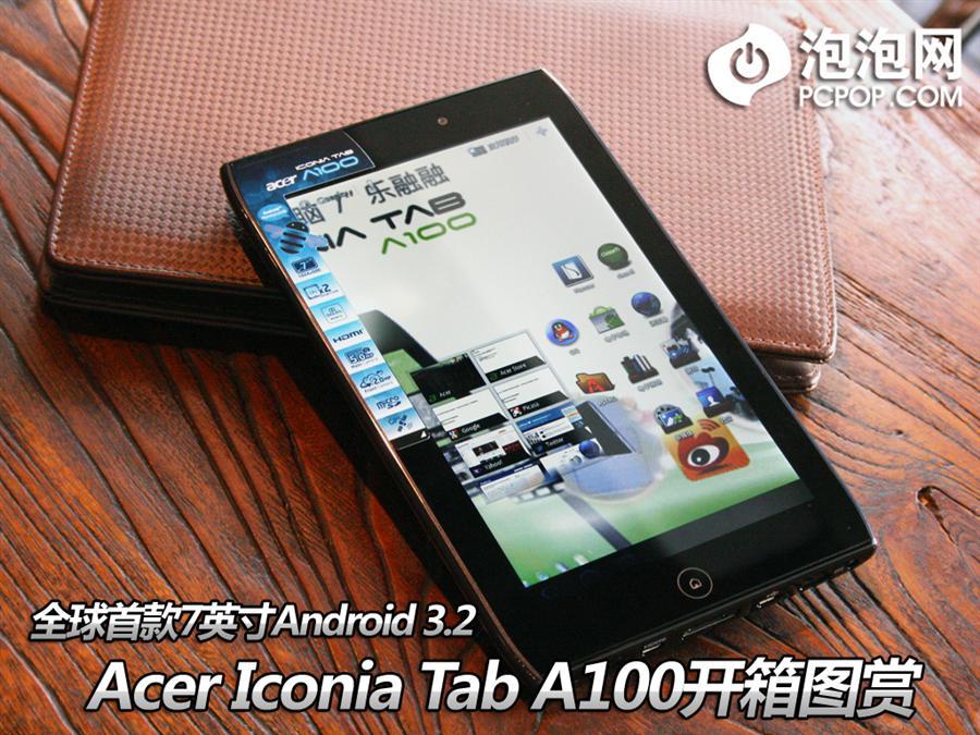 首款7英寸安卓3.2 Acer A100开箱图赏
