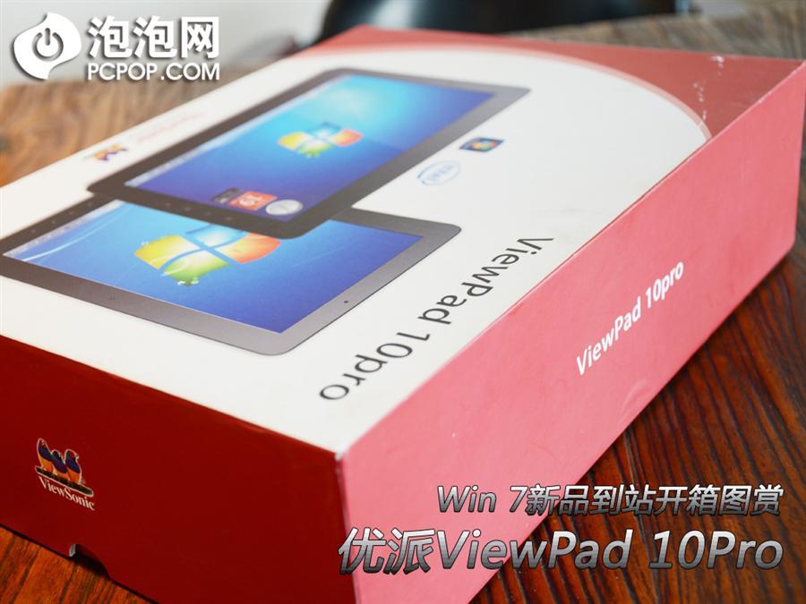 可运行双系统 优派ViewPad 10Pro开箱