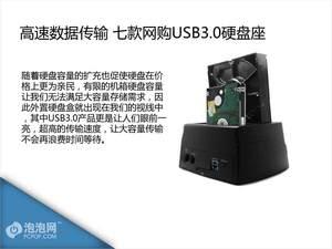 最低竟只有139!7款网购USB 3.0硬盘座