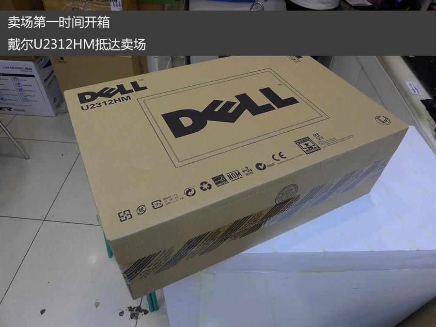 卖场首发开箱 戴尔新23吋IPS液晶到货