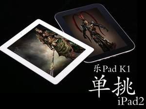 谁才是王者 看乐Pad K1单挑iPad2图赏