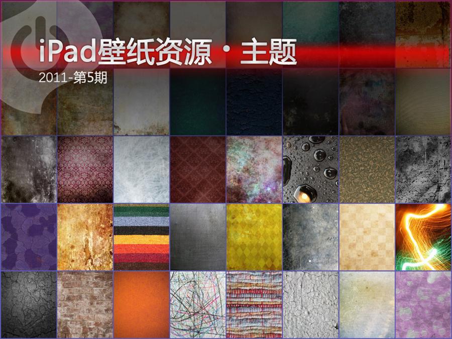 玩出个性 iPad复古风格高清主题壁纸
