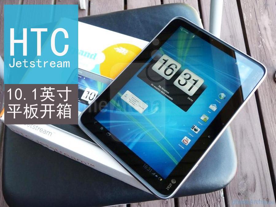 10.1吋双核金属飓风 HTC平板开箱图赏