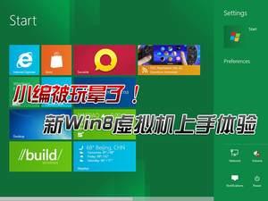 小编被玩晕了!新Windows8系统初体验