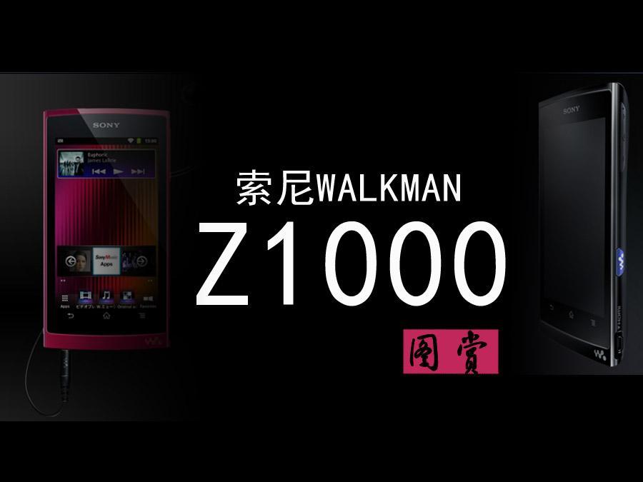 安卓Walkman合体!索尼神器Z1000图赏