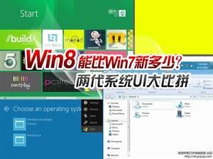 关机累死人!看Win8界面如何新煞Win7