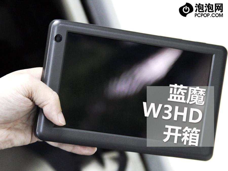 彪悍无须解释 蓝魔7英寸平板W3HD开箱