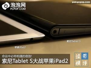 命运中的宿敌 索尼Tablet S对比iPad2