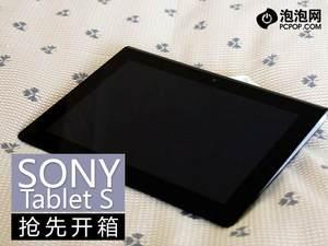 iPad2该收敛了 索尼Tablet S国行开箱