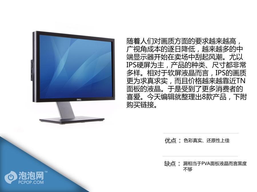 IPS硬屏如日中天 八款最火广视角导购