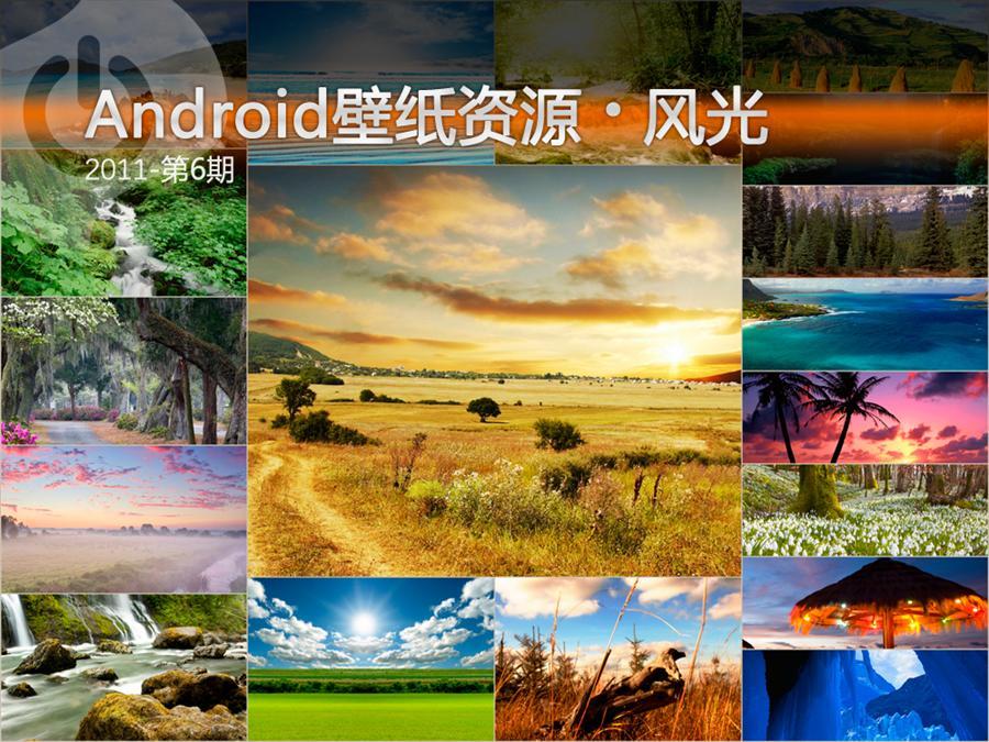壮美自然风景如画 Android风光壁纸集