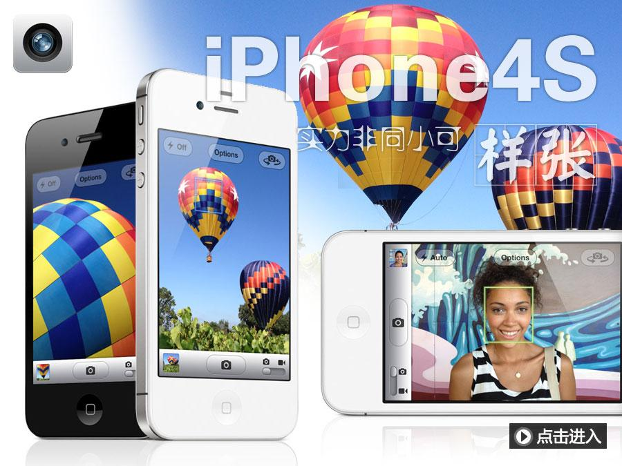 iPhone4S官方样张 拍照能力非同小可!