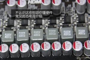 别说你懂硬件 市面常见固态电容辨析