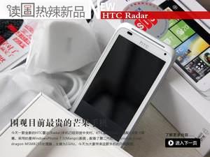 围观最贵芒果手机 HTC Radar开箱美图