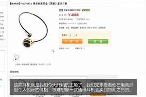 开箱!5999元奢侈蓝牙耳机抵达泡泡网