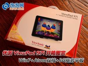 双核3G平板!优派ViewPad 97i开箱图赏