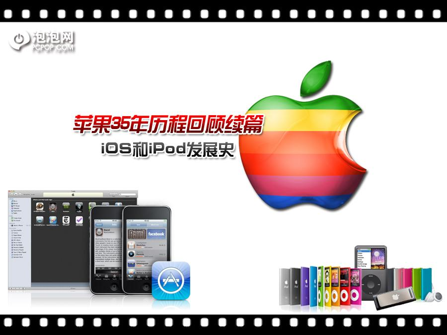 忆苹果35年历程续篇 iOS和iPod发展史
