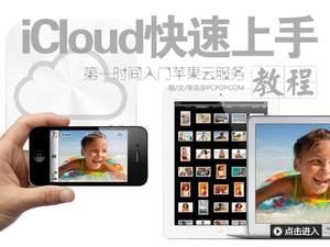 快速上手云服务! 苹果iCloud入门教程