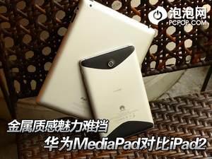 金属魅力散发 华为MediaPad对比iPad2