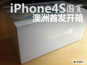iPhone4S上市 澳大利亚白色版开箱图