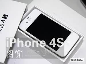 12000元忍痛入手 iPhone 4S开箱第二季