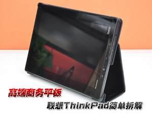 高端商务平板!联想ThinkPad简单拆解