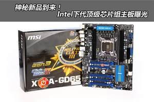 神秘新品到来 Intel下代顶级主板曝光