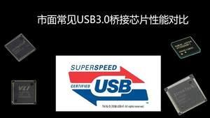走出迷雾 主板常见USB3桥接芯片对比