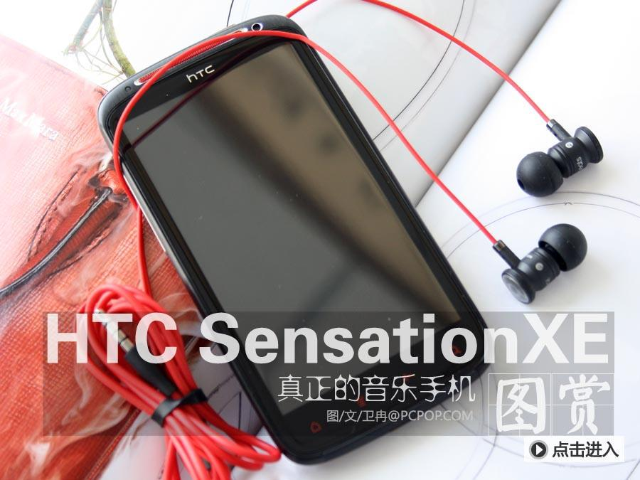 魔声耳机的诱惑 HTC Sensation XE图赏