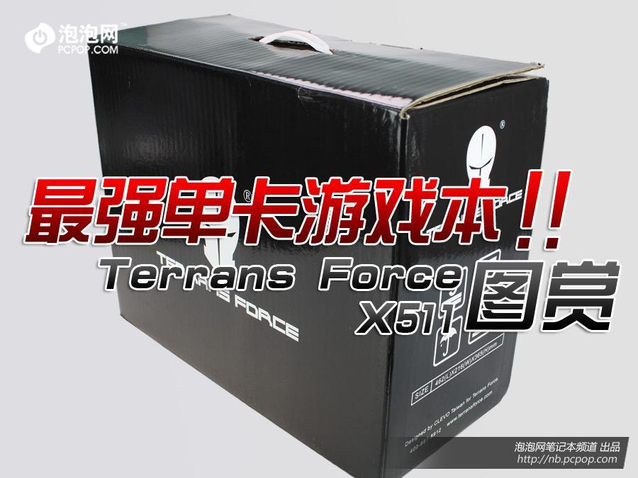 搭最强游戏显卡 地球人X511开箱图赏
