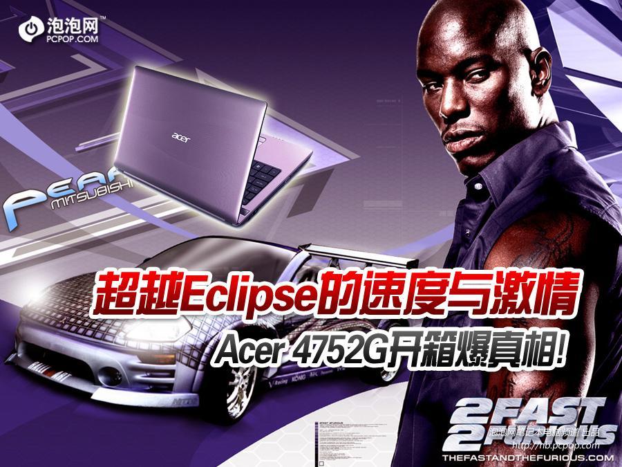 Eclipse的速度与激情 宏碁4752G开箱!