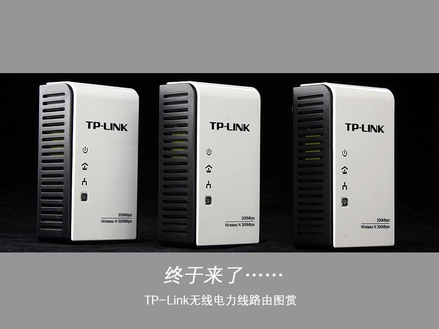 终于来了!TP-Link新品无线电力线路由