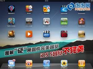 "iOS 5越狱未完美!图解""硬""降完美越狱"