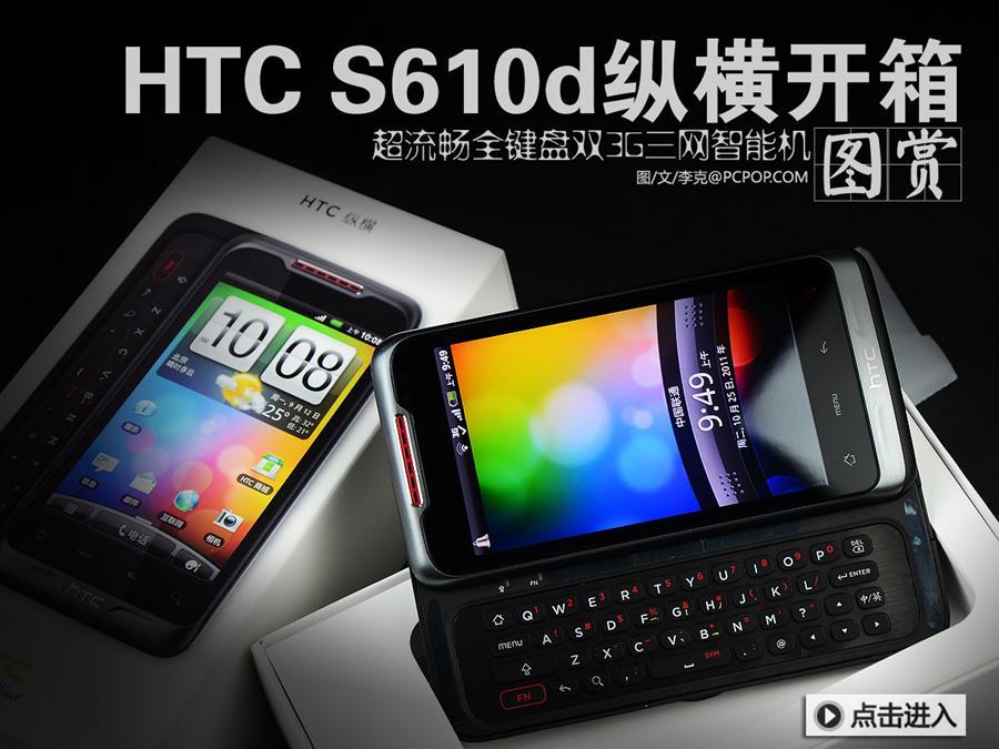 3G双模全键盘 htc纵横S610d开箱图赏