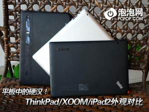 硬碰硬!ThinkPad/XOOM/iPad2外观对比