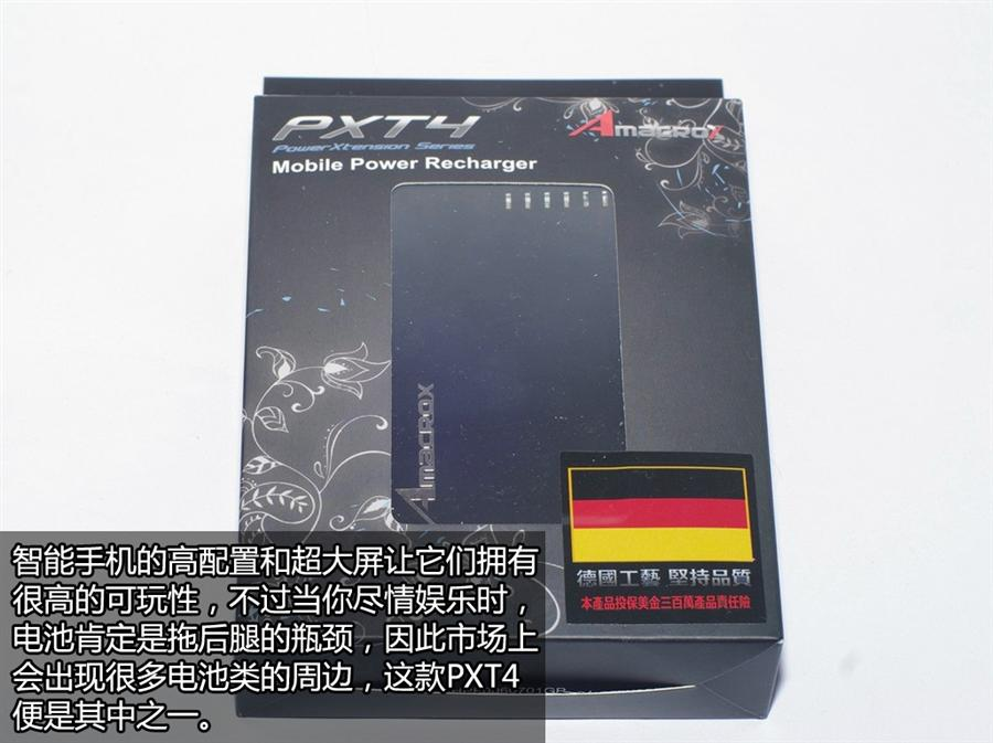 德系也虚标? PXT4手机移动电源开箱赏