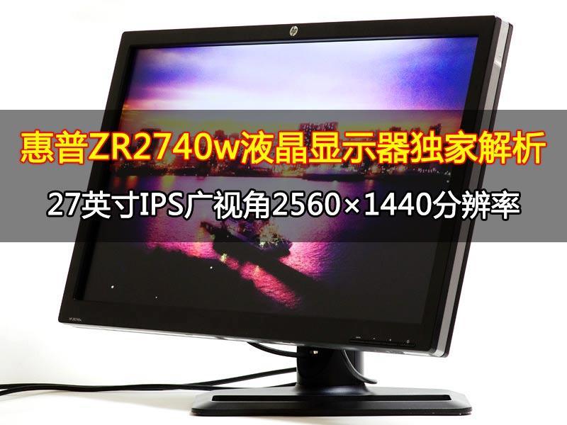 仅售6588元 惠普27英寸IPS液晶全解析