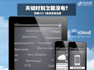 关键时刻怎能没电 iOS 5系统省电设置